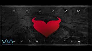 Подиум- Любовь зла remix