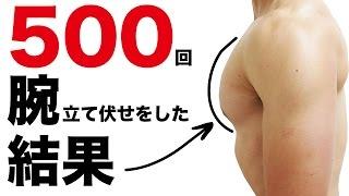 腕立て伏せ500回!横綱千代の富士の筋トレ方法!#自重#大胸筋