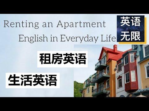 生活英语: 租房英文 | 情景英语对话 | 实用英语学习 | 将来进行时态