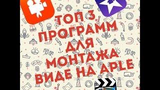 Топ 3 лучших программ для монтажа видео на Apple