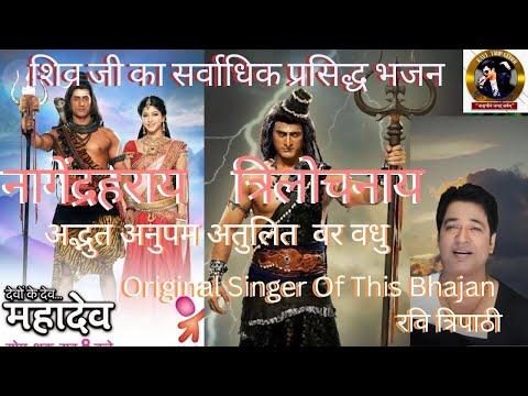 Ravi Tripathi's Famous Shiv Bhajan from Devo Ke Dev ( LifeOK)