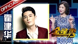 The Jinxing Show EP.20161026[SMG Official HD]