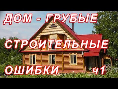 7.201 ДОМ - ГРУБЫЕ  СТРОИТЕЛЬНЫЕ ОШИБКИ ч1