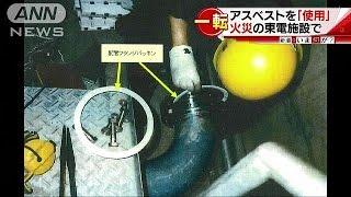 アスベストが配管接続部100カ所に・・・火災の地下施設16/10/14
