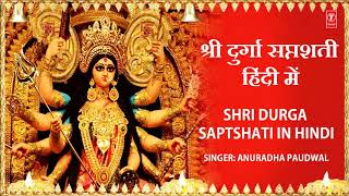 Shri Durga Saptshati,दुर्गा सप्तशती Hindi Translation I ANURADHA PAUDWAL I Navratri Special - Download this Video in MP3, M4A, WEBM, MP4, 3GP