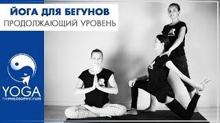 Йога для бегунов. Лучшие упражнения.