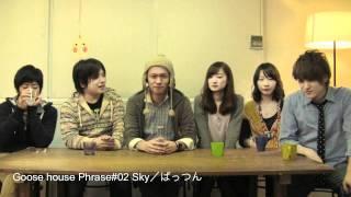 11/13リリース!Goose house Phrase#02 Sky