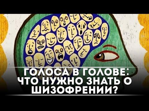 Голоса в голове: что нужно знать о шизофрении? | DeeaFilm