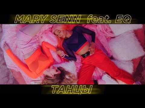 Мари Сенн - Танцы (feat. EQ) (премьера клипа, 2019) 10+ видео