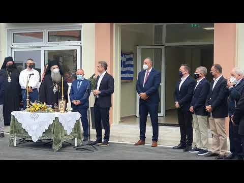 Βίντεο με την ομιλία του Πρωθυπουργού Κυρ. Μητσοτάκη στο νέο Δημοτικό Σχολείο στο Δαμάσι