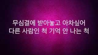 치타 (Cheetah)- My Number 가사 [Lyrics]