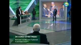 Виноват ли Михаил Горбачёв в распаде СССР?