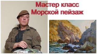 """Мастер класс Морской пейзаж """"У скалы Дива""""  часть 1"""