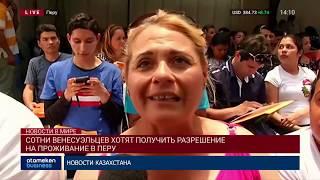 Новости Казахстана. Выпуск от 29.12.18