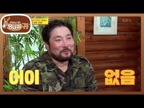 박광재 KBS2 '사장님 귀는 당나귀 귀' 출연