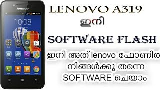 how to flash lenovo a319 with sp flash tool in hindi