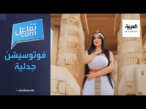 العرب اليوم - شاهد: جدل في مصر حول جلسة تصوير فرعونية لـ