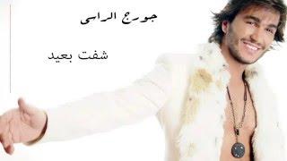 تحميل اغاني Georges El Rassi - Shefta B3eed   جورج الراسي - شفت بعيد MP3