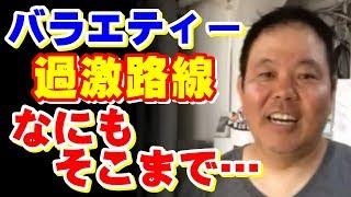 """事故番組収録中に吉本芸人ほんこん""""火傷""""!!"""