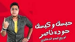 تحميل و استماع #حودة ناصر مهرجان حبسك وكبسك توزيع فيجو الدخلاوى بجودة MP4 MP3
