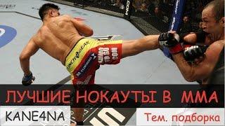ЛУЧШИЕ НОКАУТЫ В MMA, UFC, BOX (18+)    KANE4NA (Тематическая подборка)
