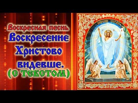 Воскресение Христово видевше аудио молитва с текстом и иконами