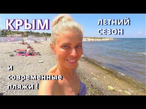 Крым. Вот бы везде так! СОВРЕМЕННЫЙ ПЛЯЖ. Цены на продукты. Отдых  в Крыму 2019.  Море теплое