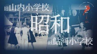 昭和の旧山内小学校・旧鮎河小学校【なつかしが】