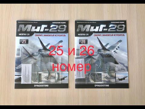 Сборка истребителя Миг-29, DeAGOSTINI, 25, 26 номер