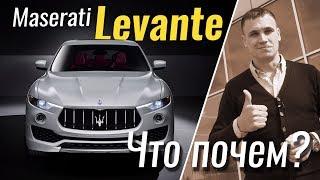 #ЧтоПочем: Maserati Levante в базе за 73.000 евро / 2 сезон 1 серия