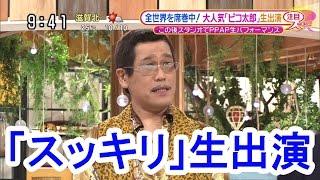 ピコ太郎古坂大魔王が『スッキリ!!』生出演!「PPAPペンパイナッポーアッポーペン」披露!/PIKOTAROKosakaDaimaouappearedinSukkiri.