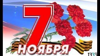 «День 7 ноября - красный день календаря»