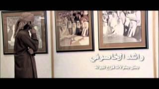 تحميل اغاني البيرق الخفاق محمد المزروعي MP3