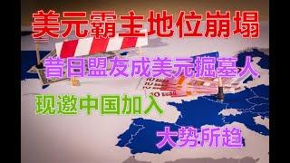 美元霸主地位崩塌,昔日盟友成美元掘墓人,现邀中国加入