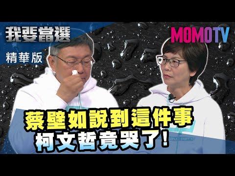 《我要當選》小編推薦 蔡壁如說到這件事 柯文哲竟然哭了!