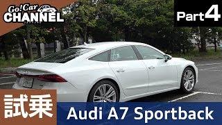 「アウディA7スポーツバック」試乗インプレッション~PART4一般道~AudiSportback