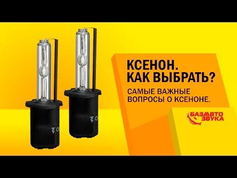 Ксенон и биксенон разница. Ксенон 4300К 5000К 6000К. Обзор avtozvuk.ua