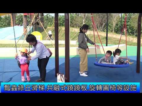 1090309 建置全家遊憩場所 竹南獅山親子公園啟用(影音新聞)