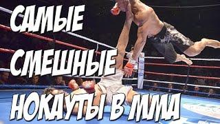 Самые СМЕШНЫЕ нокауты!  Прикол)))
