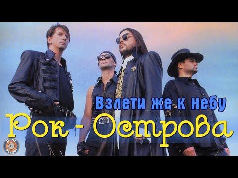 Рок-Острова - Взлети же к небу (Альбом 1997)