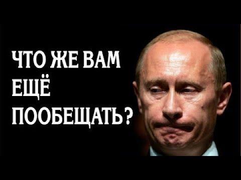 ТОП 5 Обещаний и примеров лжи Владимира Путина
