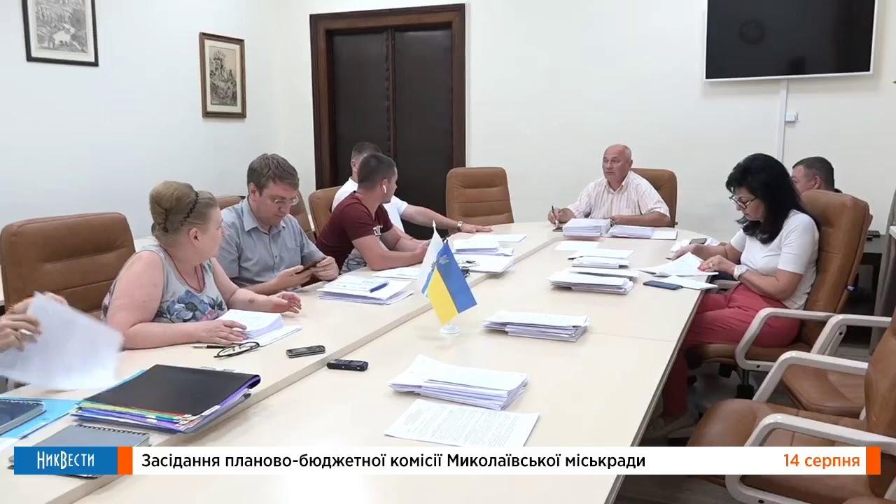 Заседание планово-бюджетной комиссии Николаевского горсовета