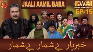 Khabaryar with Aftab Iqbal | Episode 15 | 22 February 2020 | GWAI
