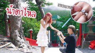 โดนสวมแหวนขอแต่งงานบนภูเขาไฟฟูจิ น้ำตาแตก  ฝันของกระเทยเป็นจริง