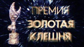 ЗОЛОТАЯ КЛЕШНЯ 2018!