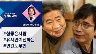 [강지영 Talk쏘는 정치] 서거 10주기…유시민이 전하는 '인간 노무현'