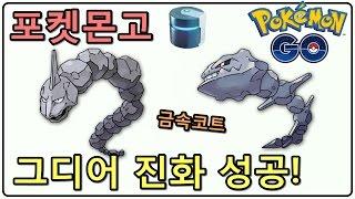 강철톤  - (포켓몬스터) - [제이] 포켓몬고 진화! 강철톤을 만들어보자 (롱스톤+금속코트) pokemon go.
