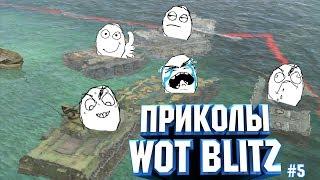 WoT Blitz Приколы NO COMMENTS # 5
