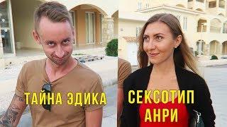 Безлимитный Буфет на Кипре - Эдик нашёл Невесту? Анри любит СадоМазо 💃🏻