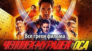 """Все грехи фильма """"Человек-муравей и Оса"""""""